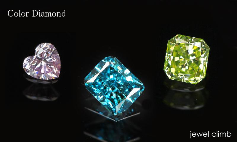 カラーダイヤモンド
