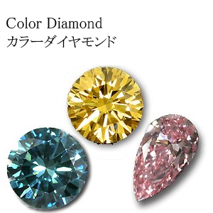 カラーダイヤ