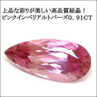 ピンクインペリアルトパーズ