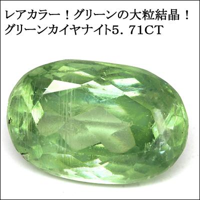 グリーンカイヤナイト